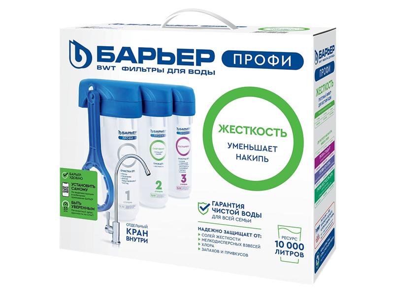 Фильтр для воды Барьер Профи Hard - с установкой цена