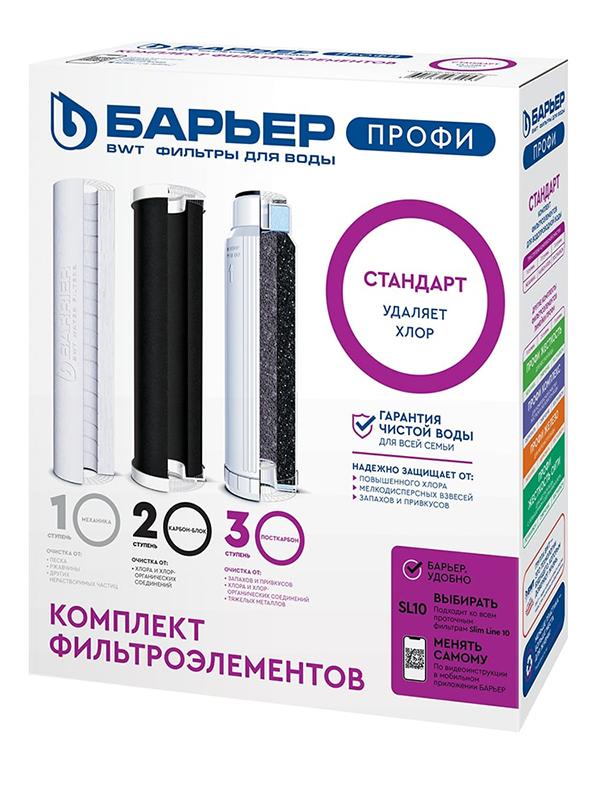 Комплект кассет Барьер ПРОФИ Standard