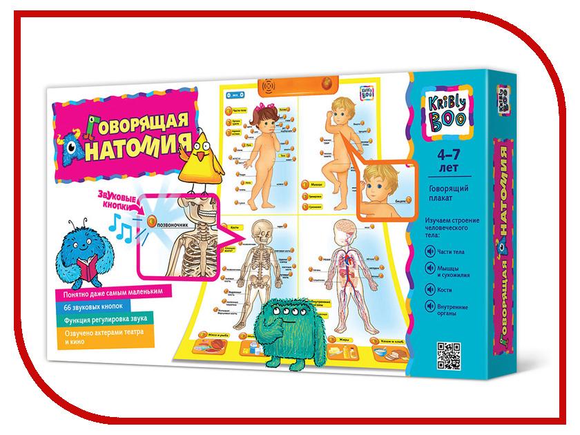 Игрушка KriBly Boo Говорящая анатомия<br>