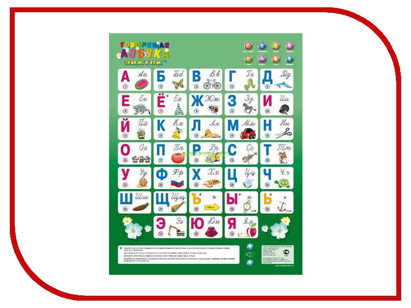 Звуковой плакат Знаток Говорящая Азбука PL-08-NEWru / 34317 знаток знаток электронный звуковой плакат говорящая музыкальная азбука без ручки