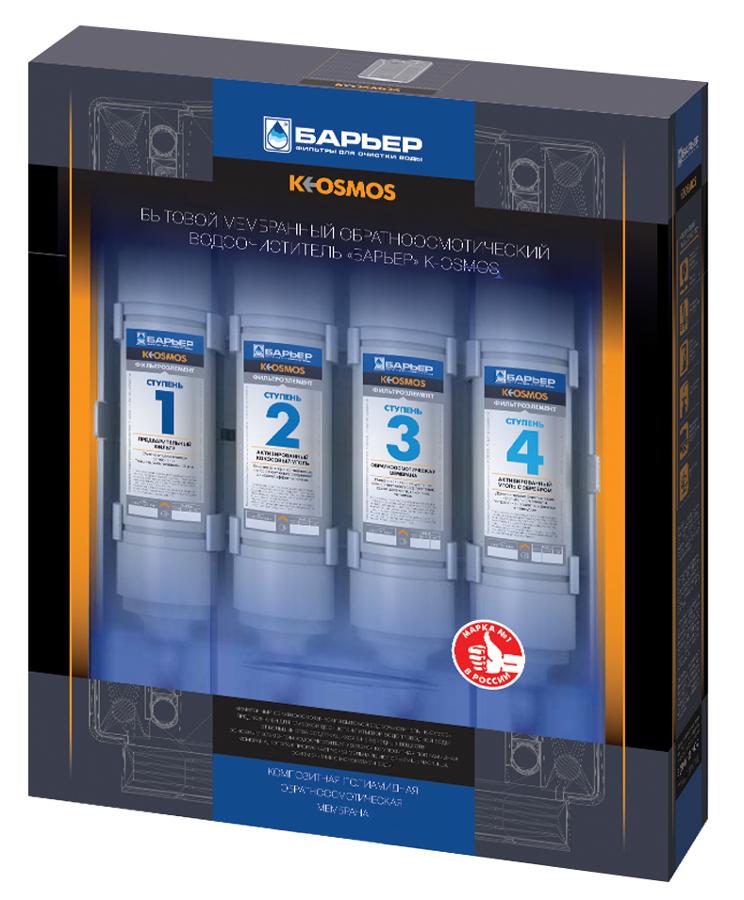 Комплект кассет Барьер K-OSMOS цены