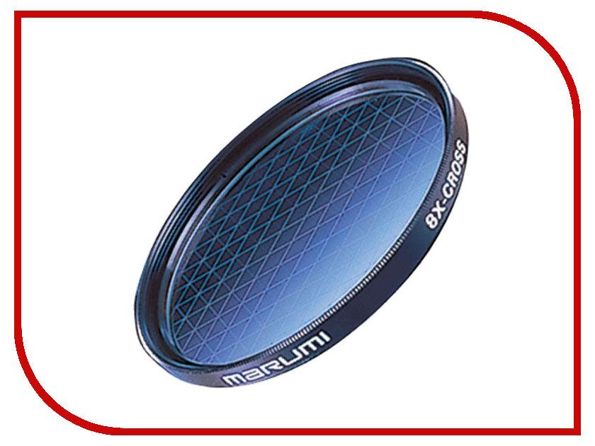Светофильтр Marumi 8XCross 58mm<br>