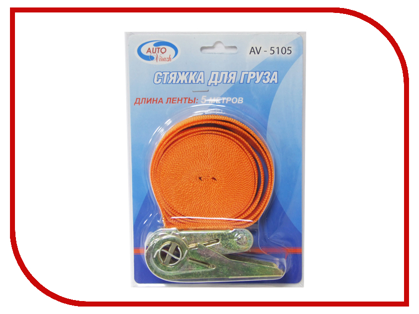 Крепеж Стяжка для груза Autovirazh AV-5105 5м стяжка крепления груза крюк 4 5м х 25мм 450кг vettler