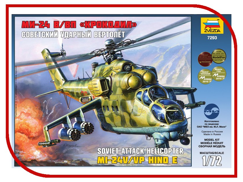 Сборная модель Zvezda Вертолет Ми-24 В/ВП 7293 сборная модель zvezda вертолет ми 8 7230