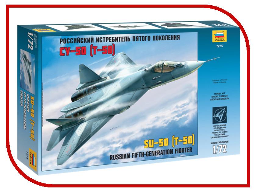 Сборная модель Zvezda Самолет Су-50 / Т-50 7275 сборная модель zvezda пехота красной армии n2 3502