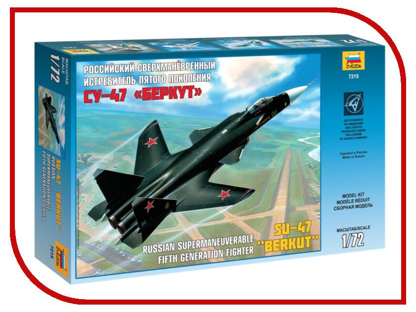Сборная модель Zvezda Самолет Су-47 Беркут 7215 беркут одежда