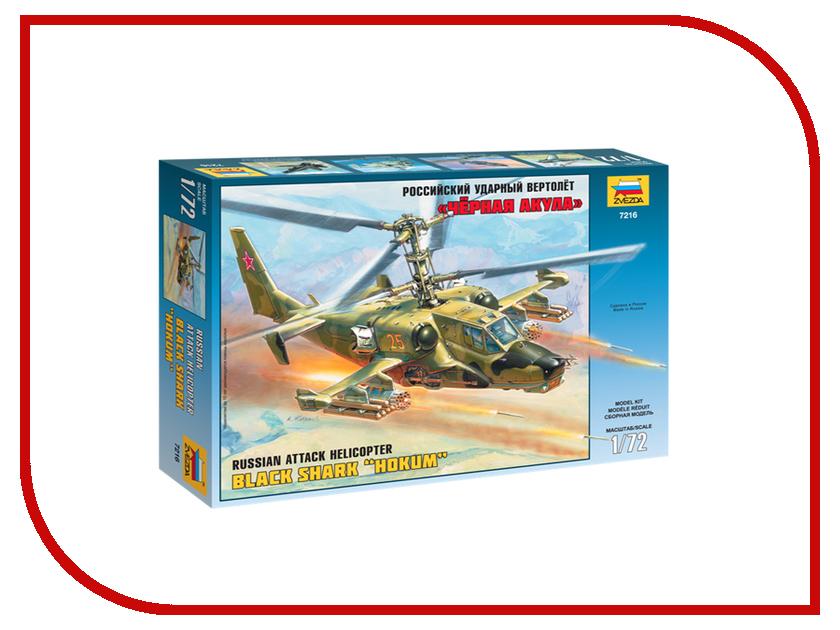 Сборная модель Zvezda Российский ударный вертолет Черная акула 7216 сборная модель zvezda пехота красной армии n2 3502