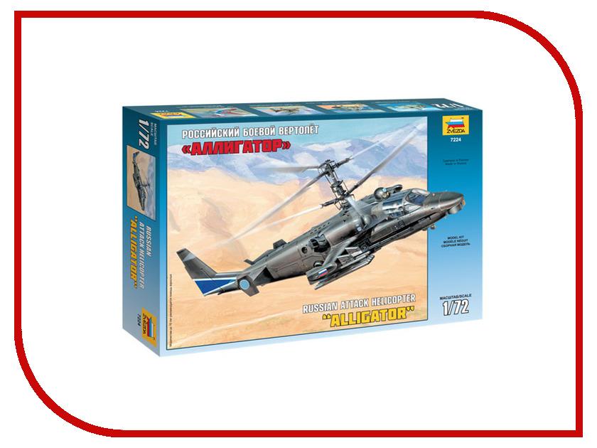 Сборная модель Zvezda Российский многоцелевой ударный вертолет Аллигатор 7224 сборная модель zvezda российский бронеавтомобиль газ тигр с птрк корнет д 3682