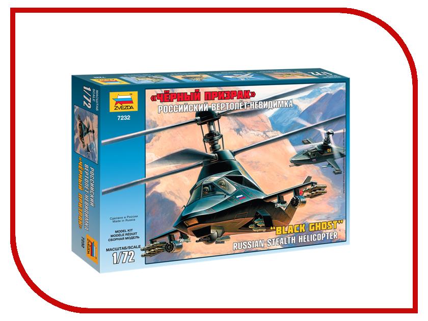 Сборная модель Zvezda Российский вертолет-невидимка Черный призрак 7232 сборная модель zvezda пехота красной армии n2 3502