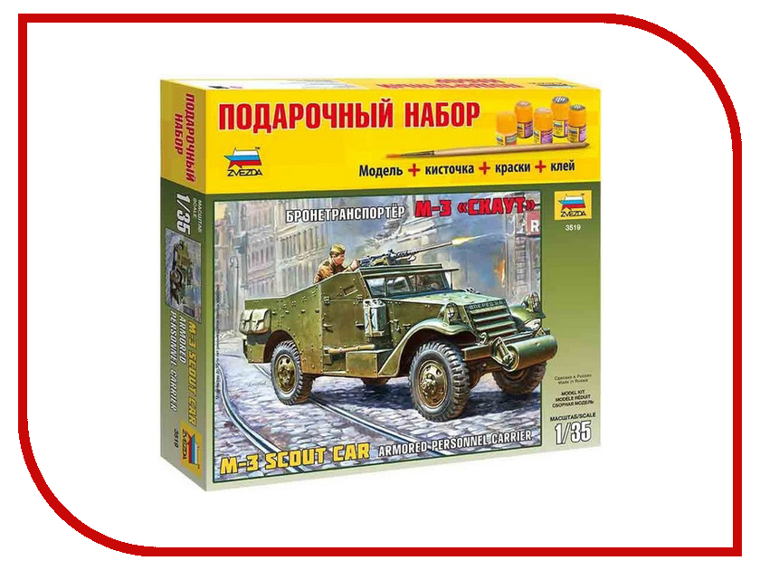 Сборная модель Zvezda БТР М3 Скаут 3519ПН zvezda модель для склеивания бтр м3 скаут