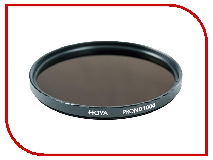 Светофильтр HOYA Pro ND1000 52mm<br>