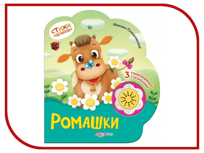Игрушка Азбукварик Ромашки. Стихи малышам 978-5-490-00221-5 / 978-5-490-00232-1<br>
