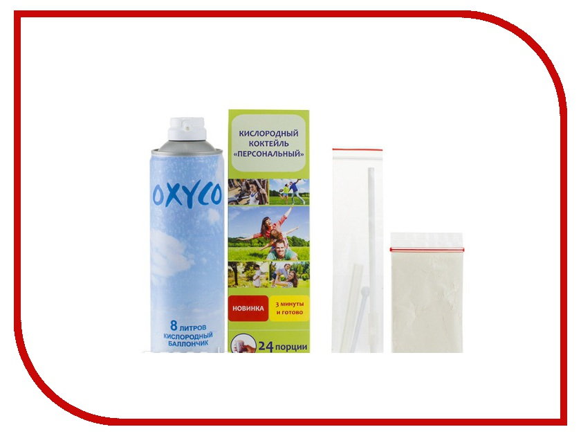 Комплект Oxyco Персональный
