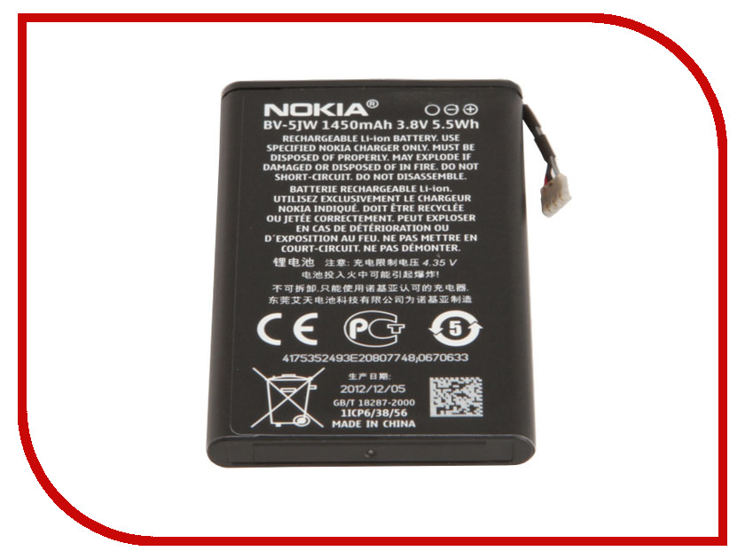 Аккумулятор Nokia BL-5JW Strongpower fetch bl a100