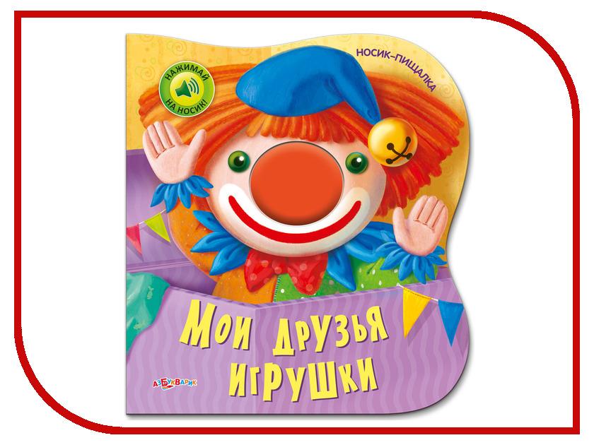 Игрушка Азбукварик Мои друзья игрушки. Носик-пищалка-Б 978-5-490-00196-6<br>