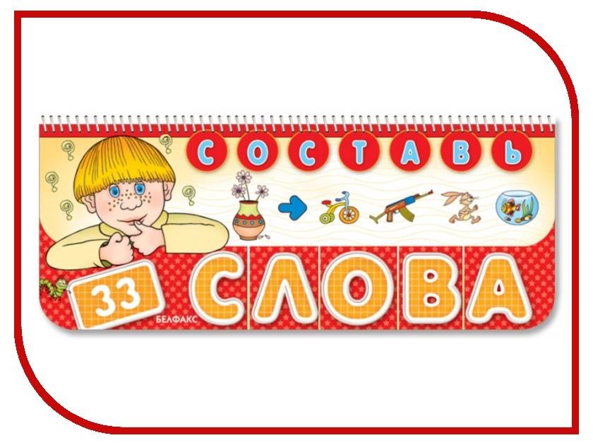Игрушка Азбукварик Составь слова. Я учусь 978-5-402-01665-1 / 978-5-906-76422-5<br>