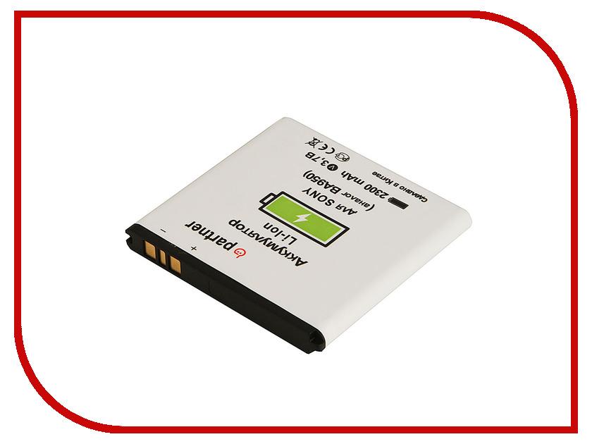Аксессуар Аккумулятор Sony Partner BA-950 2300mAh ПР030786<br>