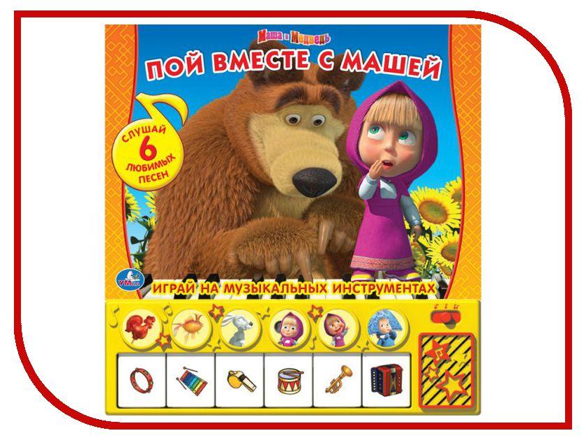 Игрушка УМКА Маша и Медведь Пой вместе с Машей 9785919413882<br>