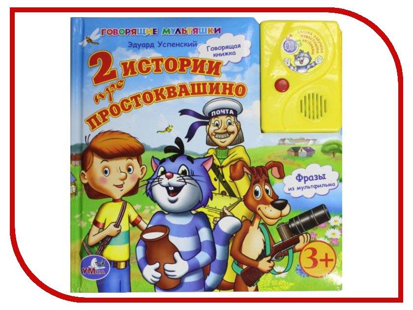 Игрушка УМКА 2 истории про Простоквашино 9785919410386<br>