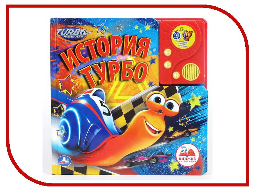 Игрушка УМКА История Турбо 9785506002581<br>