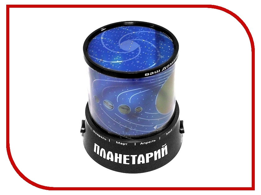 Светильник Эврика Звездное небо планеты Black 93975