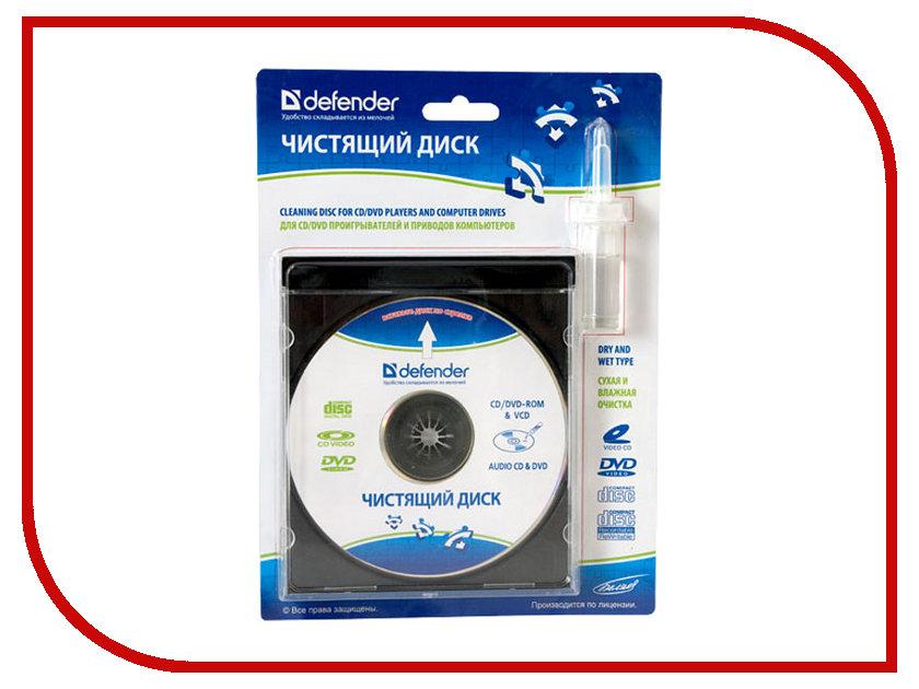 Аксессуар Чистящий набор Defender CLN 36903 для очистки линз CD/DVD дисководов