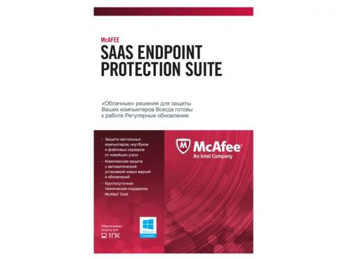 Программное обеспечение McAfee Original SaaS Endpoint Protection Suite Activation Code Card 1 Year Russian BXMEP1YRRUS 929541