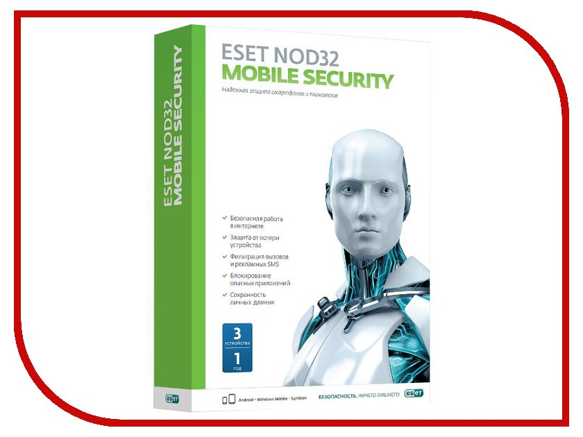 Программное обеспечение ESET NOD32 Mobile Security 3Dt 1year NOD32-ENM2-NS(BOX)-1-1