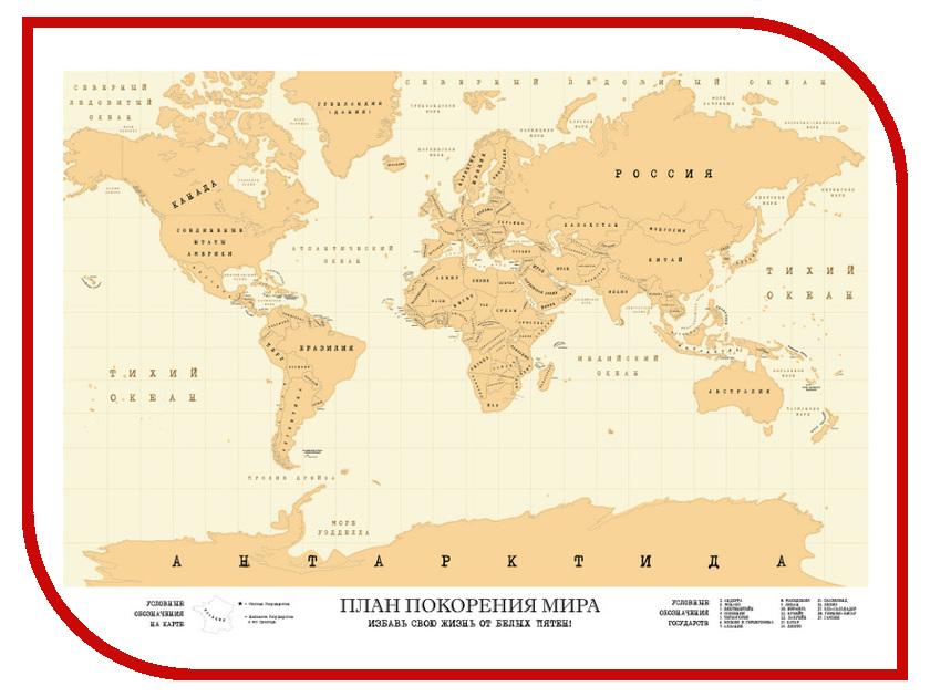 Гаджет Эврика Тубус карта План покорения Мира 93104<br>