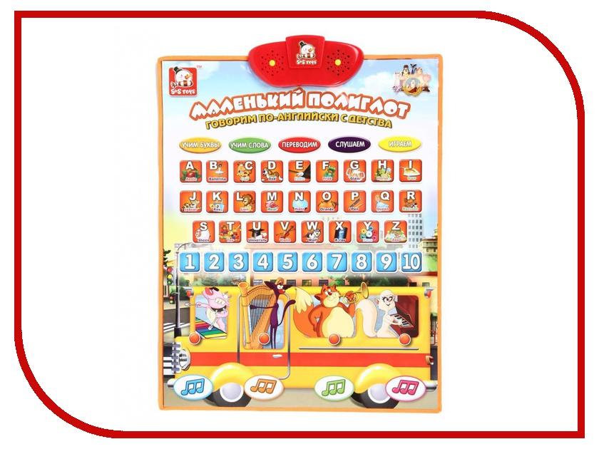 все цены на  Игрушка S+S toys Маленький полиглот EH80082R  в интернете
