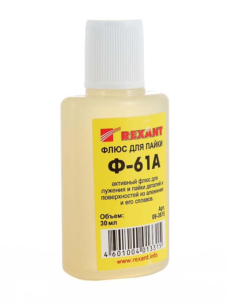Флюс Rexant Ф-61А 30ml 09-3615 для пайки