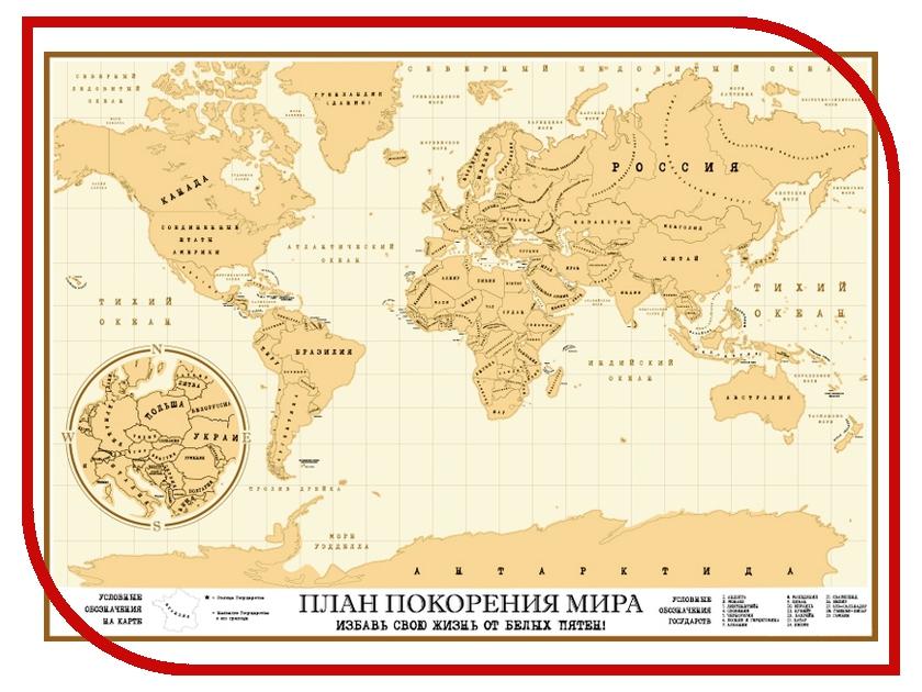 Тубус карта Эврика План покорения Мира магнитный 96335 план покорения мира в тубусе 815416