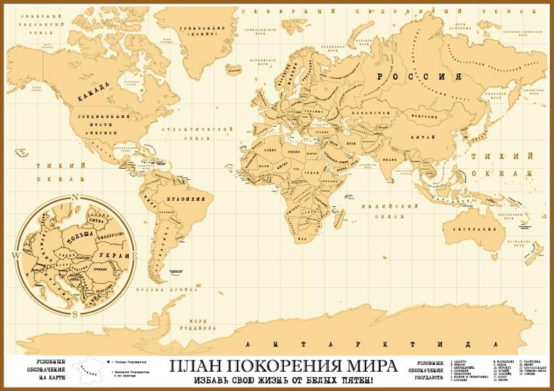 Тубус карта Эврика План покорения Мира магнитный 96335