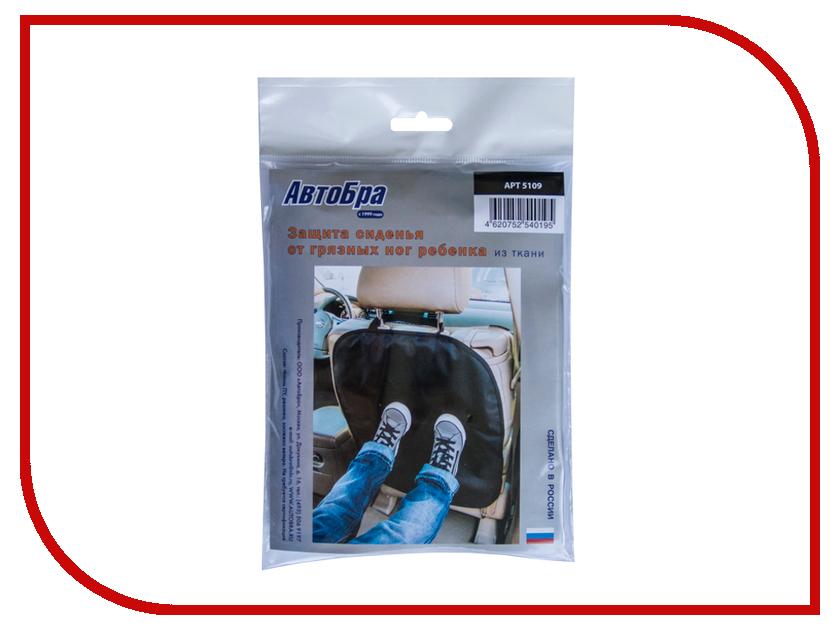 Аксессуар АвтоБра 5109 - накидка на спинку сиденья<br>
