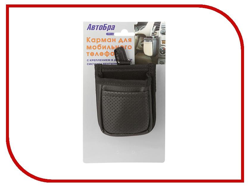 Аксессуар АвтоБра 2168-Ч Black - карман для мобильного телефона на дефлектор