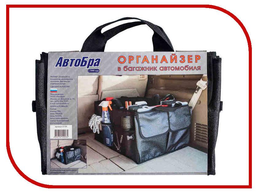 Органайзер АвтоБра 5100 Black - в багажник автомобиля<br>