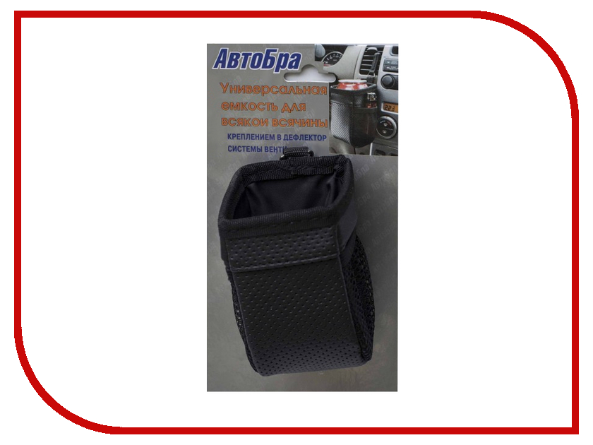 Аксессуар АвтоБра 2158-Ч - Чехол для напитков и мелочей на дефлектор
