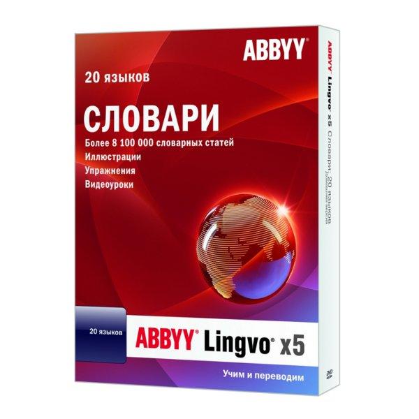 Программное обеспечение ABBYY Lingvo x5
