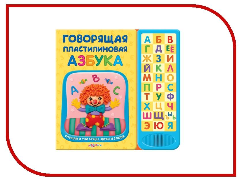 Игрушка Азбукварик Говорящая пластилиновая азбука 978-5-402-01531-9<br>