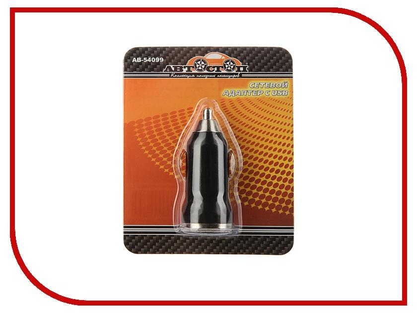 Зарядное устройство АВТОСТОП AB-54099 1000mA<br>