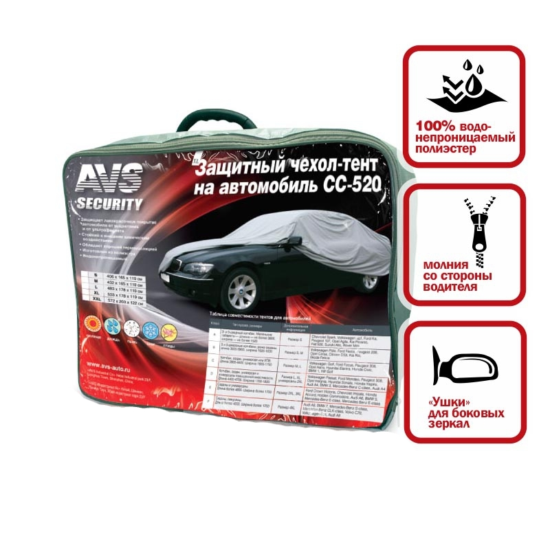 Тент AVS CC-520 влагостойкий, размер XL 482х178х119см - на автомобиль цена 2017