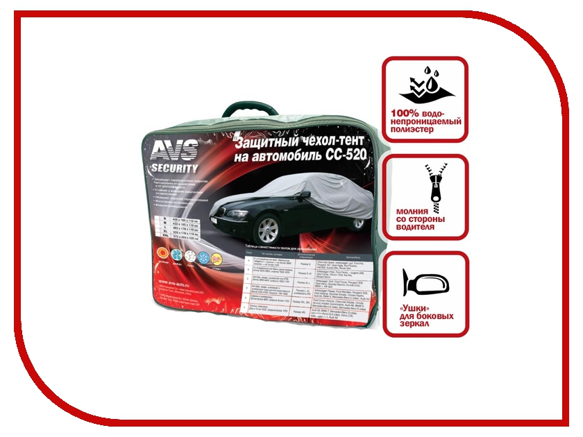 цена на Тент AVS CC-520 влагостойкий, размер 3XL 533х178х119см - на автомобиль