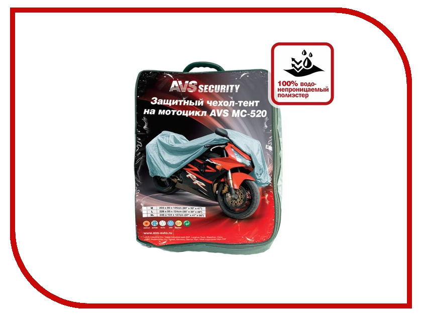 Тент AVS MC-520 влагостойкий, размер M 203х89х119см - на мотоцикл<br>