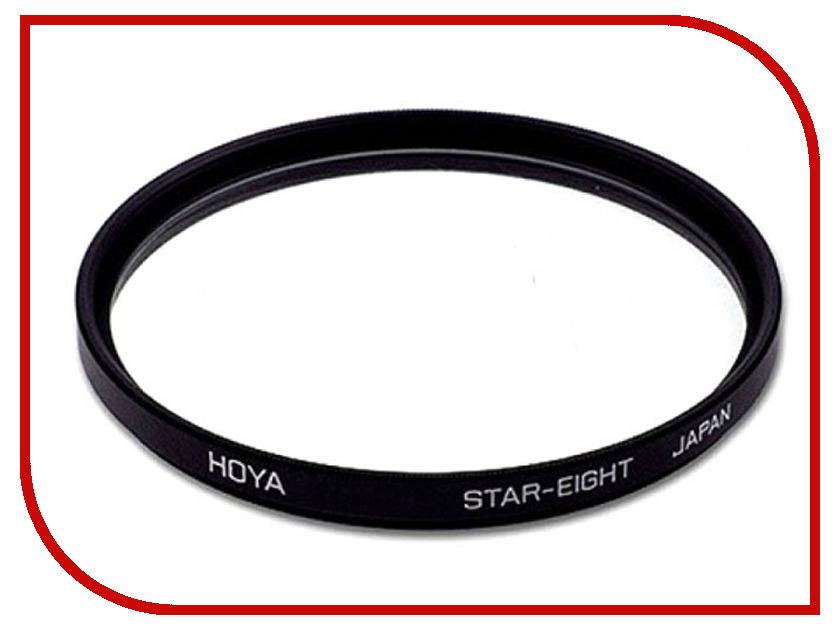 Светофильтр HOYA Star Eight 58mm 76091