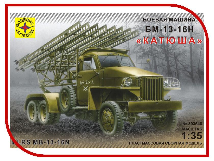 Сборная модель Моделист БМ-13-16Н Катюша 303548 сборная модель моделист крейсер омск пн170074