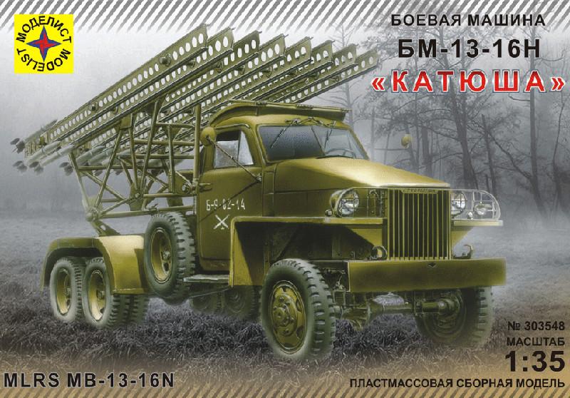 Сборная модель Моделист БМ-13-16Н Катюша 303548 цена