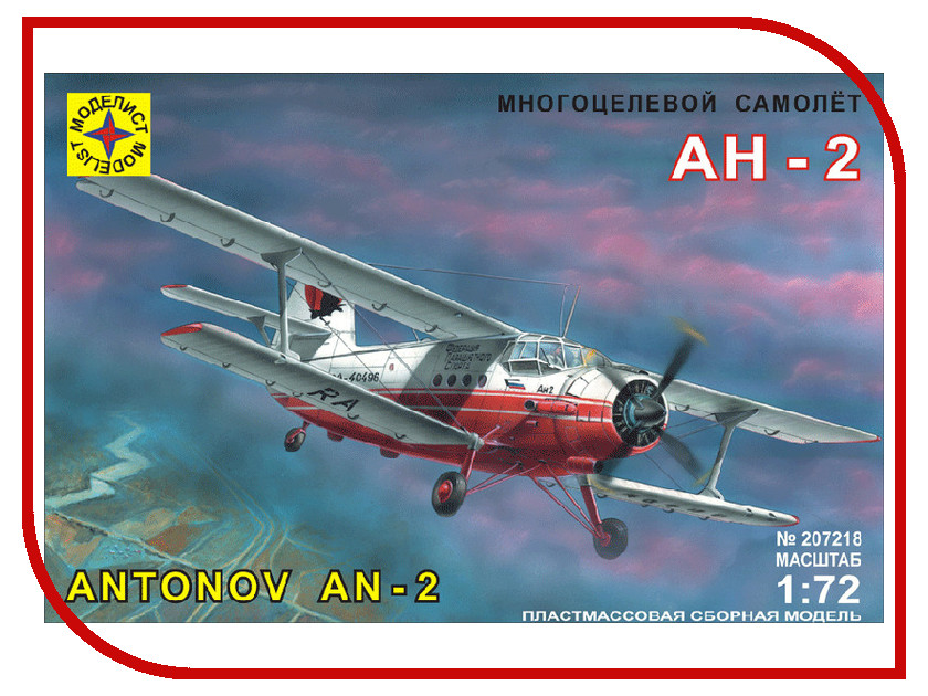 Игрушка Моделист Ан-2 207218<br>