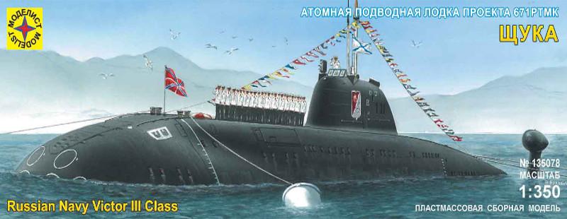 сборные модели подводных лодок от моделиста