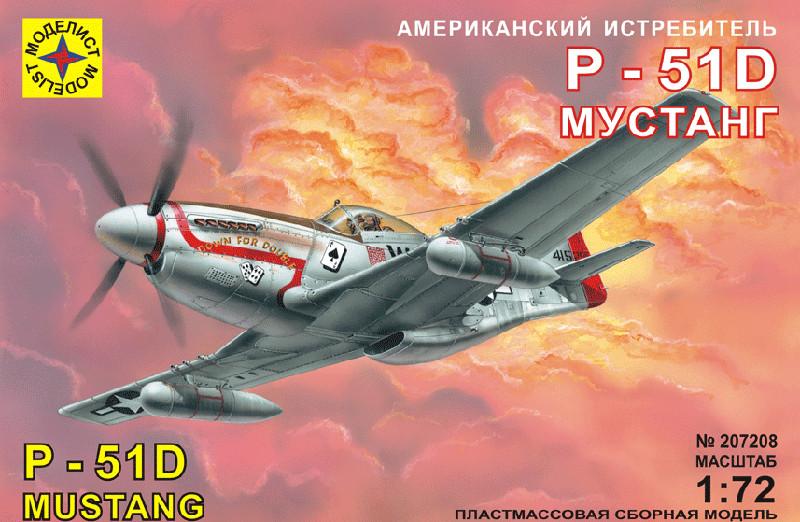 Сборная модель Моделист P-51D Мустанг 207208