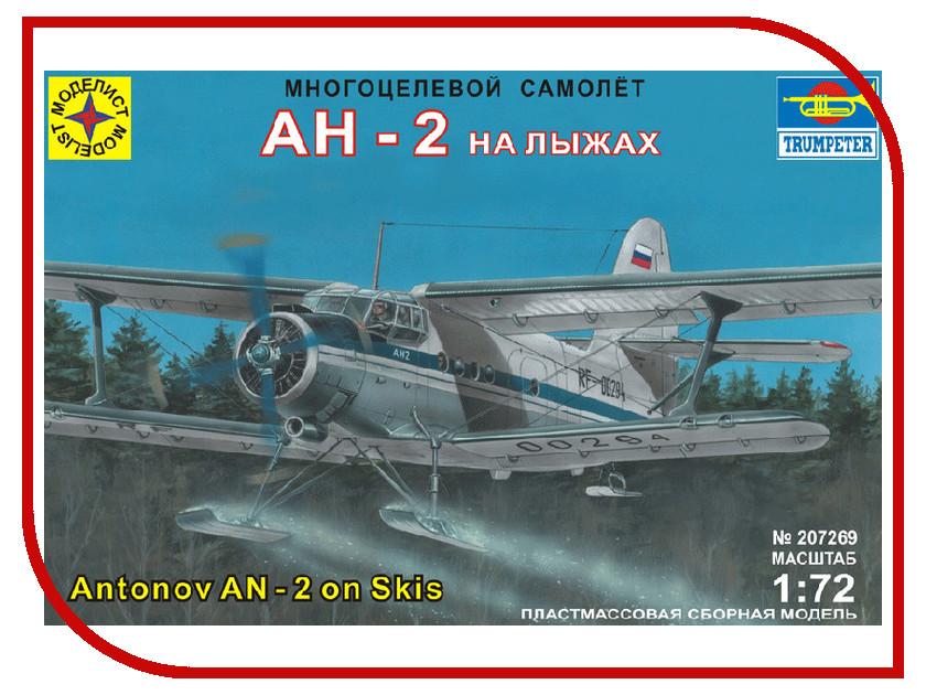 Игрушка Моделист Ан-2 207269<br>